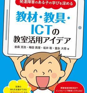 発達障害のある子どものICT活用に関する本10選