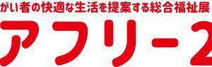 バリアフリー2021リアルでやるって(8月25日~27日)