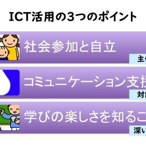 【資料】特別支援教育における ICT 活用の3つの・・・