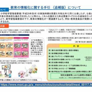 文部科学省「教育の情報化に関する手引-追補版-(令和2年6月)」