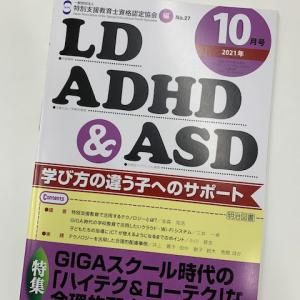 【雑誌紹介】LD,ADHD&ASD 2021年10月号 GIGAスクール時代の「ハイテク&ローテク」な合理的配慮