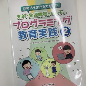 【出ました】新時代を生きる力を育む 知的・発達障害のある子のプログラミング教育実践2