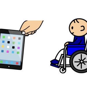 肢体不自由教育関係のAT・ICT(2021/09/24)