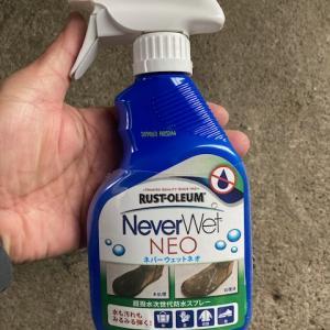 本当に効果のある防水スプレー(ネバーウェットネオ)