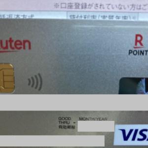 楽天カードも新規発行カード分からタッチ決済対応