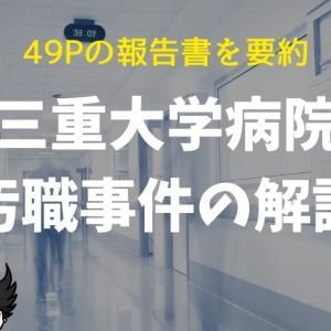 三重大学病院麻酔科不祥事の解説【49Pの報告書を要約】