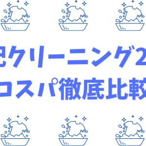 宅配クリーニング23社のコスパ徹底比較【ネット可,通常&保管付きパックのオススメは?】
