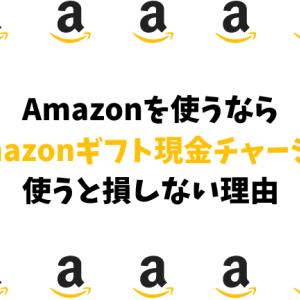Amazonを使うならAmazonギフト現金チャージを使うと損しない理由