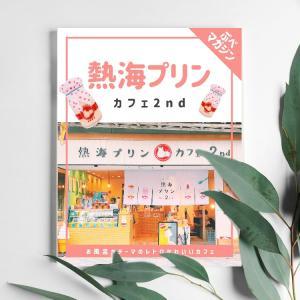 【熱海プリンカフェ2nd】お風呂がテーマのレトロかわいいフォトジェニックカフェ