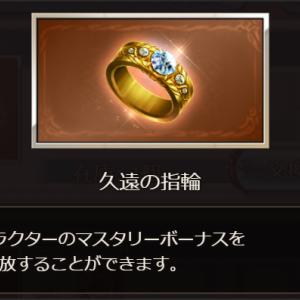 【グラブル】久遠の指輪のおすすめ使用キャラを紹介【後悔しないために】