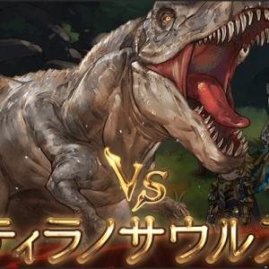 光古戦場95HELL「ティラノサウルス」の手動・フルオート編成を紹介