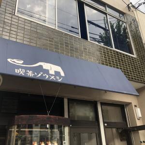 【名古屋】喫茶ゾウメシのメニューは?駐車場や混雑状況について実際に行っての感想
