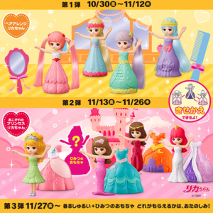 【子供に大人気】次回ハッピーセットにリカちゃんが!発売開始は2020年10月30日から