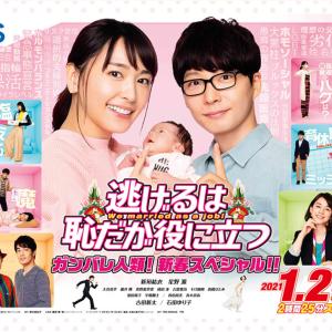 『逃げ恥』神春スペシャルの放送日が2021年1月2日に決定!気になるキャストと赤ちゃんの姿も‥