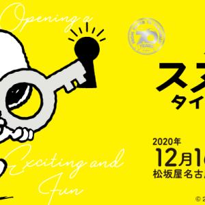 【松坂屋で開催】スヌーピータイムカプセル展名古屋のチケットや限定グッズについて