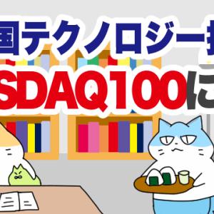 米国テクノロジーに期待を込めてiFreeNEXT NASDAQ100インデックス
