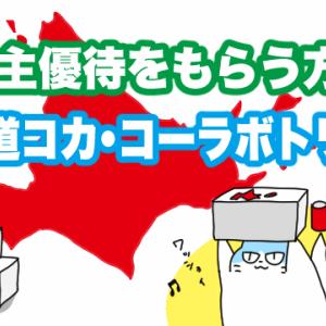 北海道コカ・コーラボトリングの株主優待が届きました