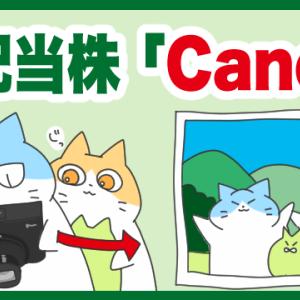 高配当株「canon」は大丈夫なのか