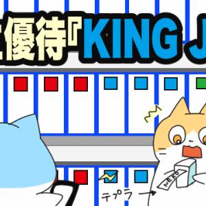 【株主優待】キングジムの株主優待が届いた【文房具好きにおすすめ!】