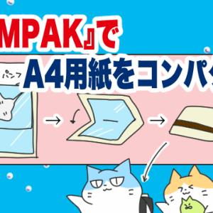 【キングジム】コンパックでA4用紙をコンパクトに持ち歩く【A4コンパクト】