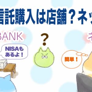 銀行で投資信託を買うのはアリ?ナシ?【現役銀行員の目線で本音でお伝えします】