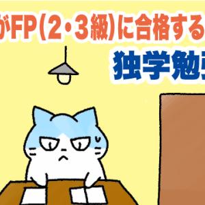 FP試験合格したらどうなるのか【独学FP試験対策も解説】