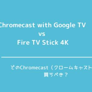 どのChromecast (クロームキャスト)を買うべき?Chromecast with Google TV vs Fire TV Stick 4K
