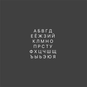 1分ロシア語#1 文字