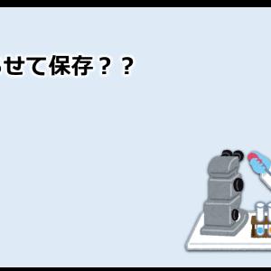 【vol.9】細胞を凍らせて保存??
