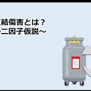 【vol.10】細胞への凍結傷害とは?~Mazurの二因子仮説~