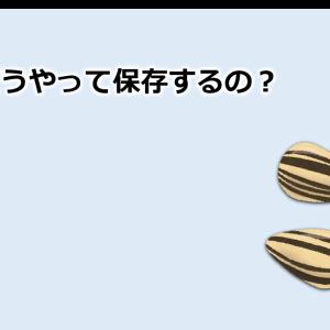 【vol.8】植物ってどうやって保存するの?:種子編