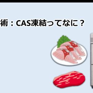 【vol.4】夢の凍結技術:CAS凍結ってなに?