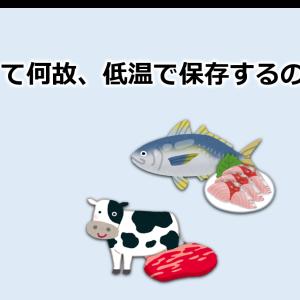 【vol.3】生鮮食品って何故、低温で保存するの?