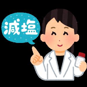 無塩ドットコム【減塩レシピも多数アリ】お中元にもピッタリな健康食品サイト