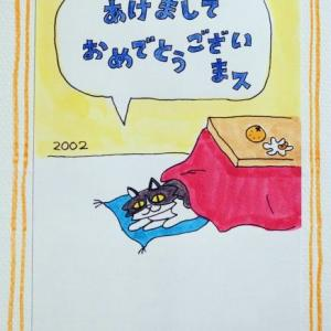 ねこねこ日記③2002.1.1.