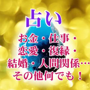 18)笑顔確定◎開運占い!「占い+ヒーリング」について