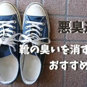 靴の臭いを消す方法【おすすめ7選】これで悪臭退散!