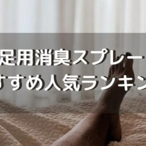 【足用消臭スプレー】おすすめ人気ランキング【ベスト3】