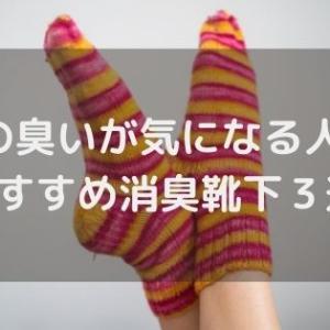 足の臭いが気になる人へ【おすすめ消臭靴下3選】