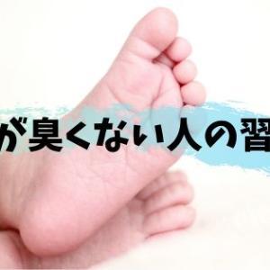 【足が臭くない人の習慣】足のニオイを消すのは意外と簡単