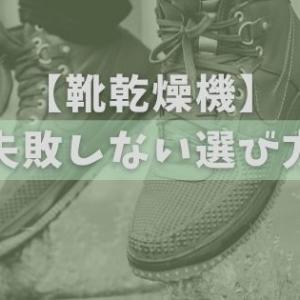 【靴乾燥機】失敗しない選び方7つのポイント