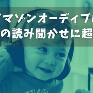 【アマゾンオーディブル】は子供の読み聞かせに超便利!ママもパパもたまには楽したってイイ