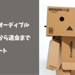 アマゾンオーディブル【Amazon Audible】無料登録から退会まで完全サポート