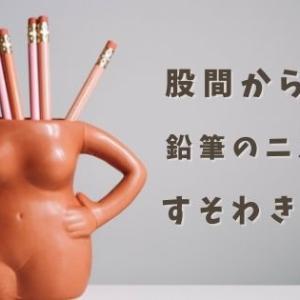 あれっ?股間から「鉛筆」のニオイが・・・それって【すそわきが】かも|確認方法と対策