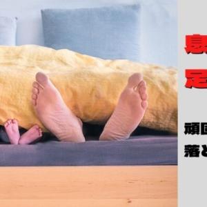 息子の足が臭い|頑固な臭いの落とし方&臭わなくする方法【我が家の臭い対策】
