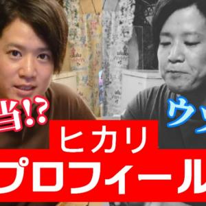 【YouTube】本当!?ウソ!?改めて自己紹介します!(笑)