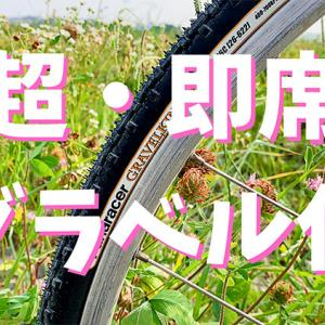 ロードバイクを即席グラベル化してみた!グラベルキングSKがつよい