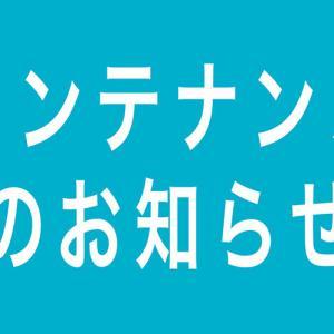 ブログ・メンテナンスのお知らせ