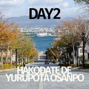 【函館2日目】函館市内をゆるポタ!五稜郭や立待岬を観光しました。