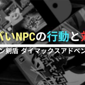 【ポケモン剣盾】ダイマックスアドベンチャー!NPCのヤバい行動と対策
